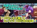 【QMAXV】ミューと協力賢者を目指す ~10限目~【kohnataシリーズ】