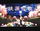 【MMDあんスタ】桃源恋歌【千秋・斑・奏汰】