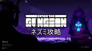 Enter the Gungeon・ネズミ解説動画【ガンジョン】