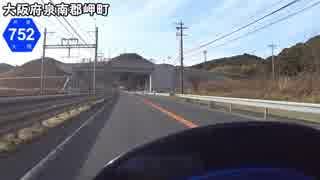 【バイク車載】大阪から和歌山まで下道で走ってみた その3(泉佐野~和歌山)