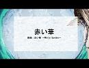 【ジョジョソン5部】赤い華【レオーネ・アバッキオ】