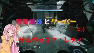 【Titanfall2】琴葉姉妹とクーパー#3 「サルヴォコア レディ」【VOICEROID実況】