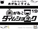 【イケボ&カワボのトークバラエティ】#212 めがねこタイム