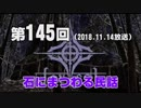 【GODforest】第145回「石にまつわる民話」(2018 11 14)