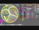 【maimai創作譜面】恋はどう?モロ◎波動OK☆方程式!!