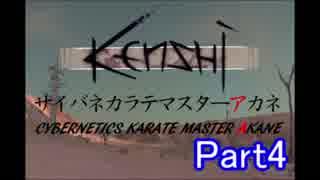 【Kenshi】サイバネカラテマスターアカネP
