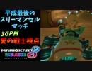 【マリオカート8DX】平成最後のスリーマンセルマッチ3GP【愛...