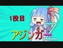 アジンガーZ葵 1投目