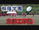 桐蔭学園(神奈川)VS京都工学院!!前半!!サニックスワールドラグビーユース交流大会2019!!