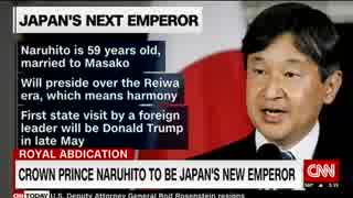 日本では譲位式が行われ時代は令和へ徳仁