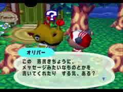 ◆どうぶつの森e+ 実況プレイ◆part130