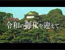 【御代替わり特番】令和の御代を迎えて[桜R1/5/1]