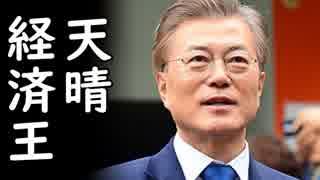 文在寅経済王大活躍、韓国経済が金融危機レベルに悪化しウォン大暴落中!