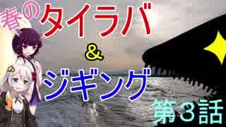 海から遠くても海釣りに行きたい③ 春のタイラバ&ジギング編