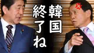 韓国の元徴用工訴訟原告が日本資産現金化を開始、韓国への制裁は何がいい?