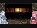 「VOICEROID実況」コトノハミッション1機目「FRONT MISSION 1st」