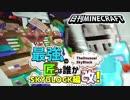 【日刊Minecraft】最強の匠は誰かスカイブロック編改!絶望的センス4人衆がカオス実況!#122【TheUnusualSkyBlock】