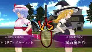 【東方MMD】テニスのおぜう様9