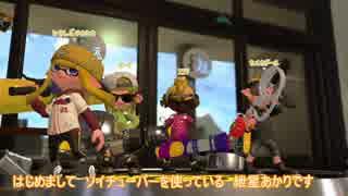 【Splatoon2】ソイチューバーあかりのナワ