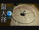 外重心ベイブレードの効果を検証したい動画