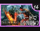 卍【SEKIRO】首取れても好き【苦難厄憑回復縛り】14