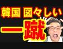 【韓国】天皇陛下が即位!令和の初日から韓国が図々しい態度を日本に要求!目を疑う失敗外交に韓国パニック…海外の反応 最新 ニュース速報『KAZUMA Channel』
