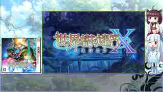 【RTA】世界樹の迷宮X Heroic 裏ボス撃破 4時間35分14秒 Part 1/17【VOICEROID実況】