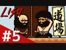 【LISA: the Painful】見るほど辛くなるRPG Part.05【実況プレイ】