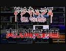 【ドラキュラⅡ】本編実況補完動画