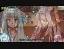 【マレニア国の冒険酒場】琴葉姉妹が初見でプレイしてみた その1 後編