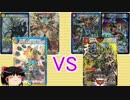 【サイズ変更&画質UP】青白ロージアVSデアリNEXT王【ゆっくり実況】【デュエルマスターズ】
