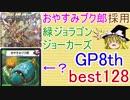 【GP8th予選突破】おやすみブク郎採用緑ジョーカーズ【ゆっくり解説】【デュエルマスターズ】