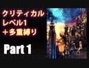【KINGDOM HEARTS III】クリティカルLv1+多重縛り【ゆっくり...