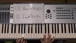 「ゼロからの音楽文法」 第78回
