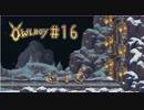 友情!努力!勝利!【OWL BOY】気侭に実況プレイ#16