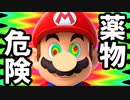 【麻薬マリオ】マリオが薬物に手を出してしまったようです。【Jelly Mario】