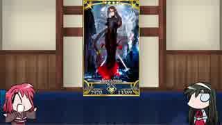 【FGO】Fate/ぐだぐだサーヴァントオーダーその67