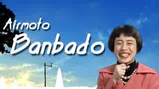 バンバード -Airmoto Version-