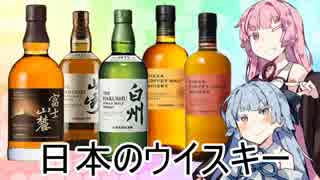 琴葉姉妹がウイスキーを飲むだけ≪日本編2≫