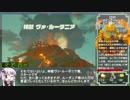 【ゼルダ ブレスオブザワイルド】DLCあり100%RTA【37時間36分...
