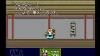 【完全初見】いざ更なる鬼退治へ!『新桃太郎伝説』を実況プレイ Part35