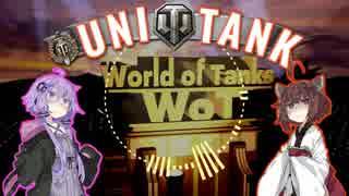 【WoT】UNI TANK:Part 0 (B-C 25t)