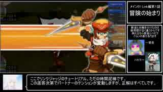 .hack//Link Any%RTA風味Part1 13:36:42