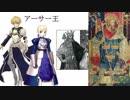 【Fate】英霊を彫刻・写真・絵画等と比較 part1
