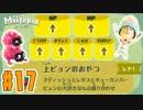 うまいメシで天国へ!強くなりすぎだろw『Miitopia(ミートピア)』を実況プレイpart17