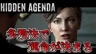 #1(?) 斬新な実況【Hidden Agenda ―死刑執