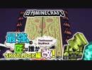 【日刊Minecraft】最強の匠は誰かスカイブロック編改!絶望的センス4人衆がカオス実況!#123【TheUnusualSkyBlock】