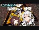 【R6S】102歩目のレインボーシックスシージ【VOICEROID実況】