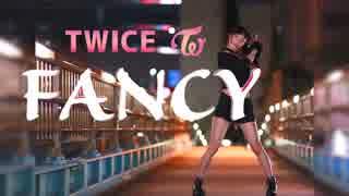 【みこ】FANCY/TWICE 【踊ってみた】