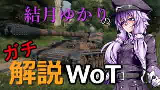 結月ゆかりのガチ解説WoT Part9 【Waffe